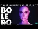 Танцевальное шоу Bolero с Ляйсан Утяшевой. Концерт Александра Розенбаума. Афиша Ярославля