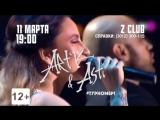 Artik & Asti 11 марта, Z club.