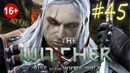 The Witcher: Rise of the White Wolf (серия 45) Подарок для Альвина