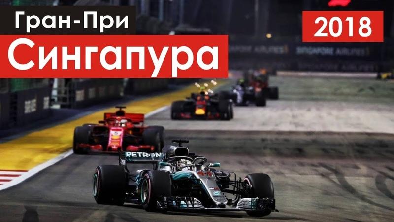 Ночная гонка в Сингапуре | Леклер в Феррари | Формула 1 2018