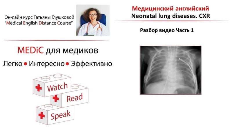 1 Медицинский английский. Новорожденные. Рентген респираторных заболеваний