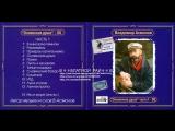 Владимир Асмолов Оловянная душа Часть 1 1988