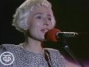 """Жанна Агузарова """"Мне хорошо рядом с тобой"""" (1990)"""