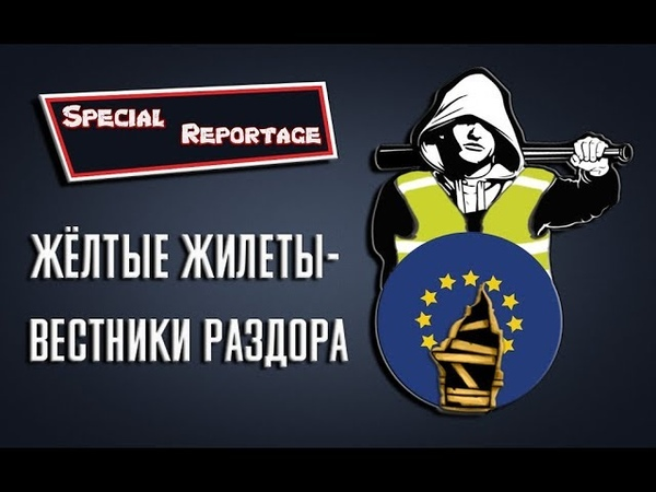 Жёлтые жилеты-вестники раздора | Special Reportage 13.12.2018