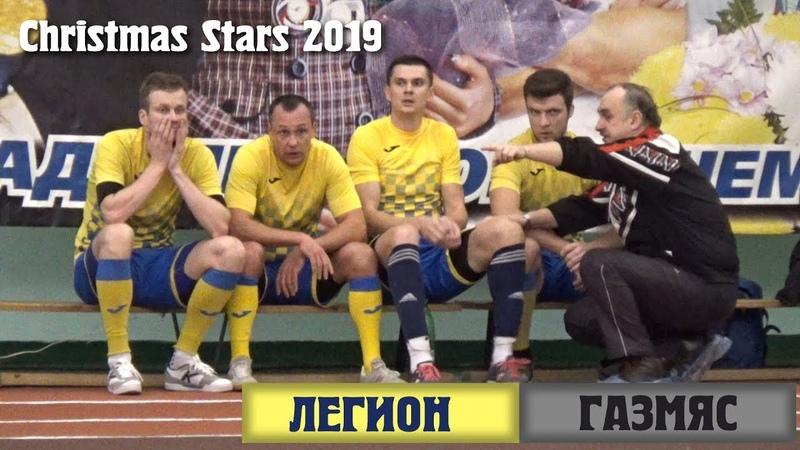 Christmas Stars 2019 Легион ГазМяс