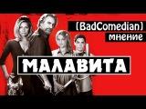 Badcomedian про фильм Малавита