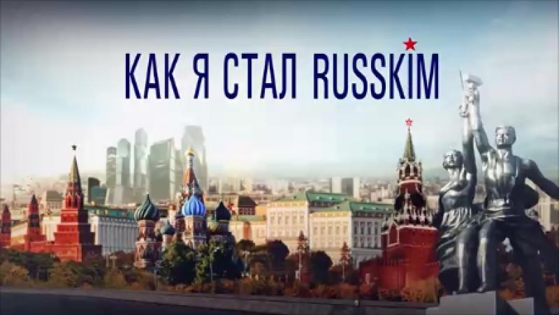 Как я стал русским Сезон 1 Серия 4 комедийный сериал 2015