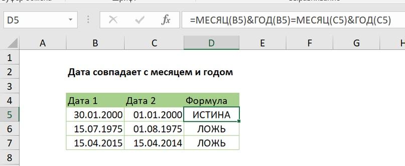 Дата совпадает с месяцем и годом