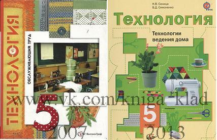Технология 5 класс учебник