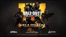 Call of Duty Black Ops 4 Специальный абонемент PS4