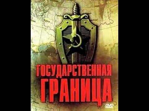 Государственная граница Фильм 8 серия 2 1988 фильм смотреть онлайн