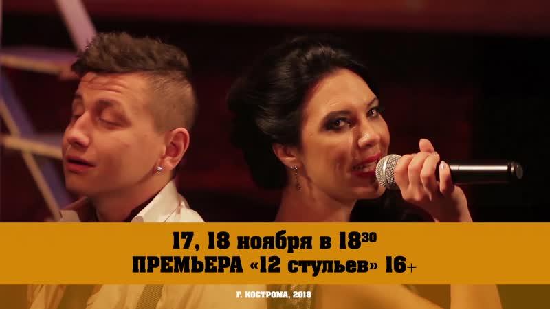 Репертуар камерного театра 15-18 ноября 2018 г.