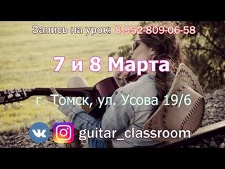 Бесплатные уроки игры на гитаре для девушек 7 и 8 Марта