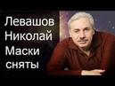 Н.В. Левашов говорит о заговоре евреев против русских. Маски сняты