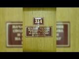0231. Сторожа на Эхо Москвы - 314 кабинет