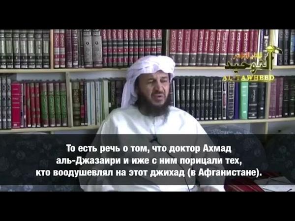 Аль-Макдиси оправдывает такфир Ибн Базу и Ибн Усеймину