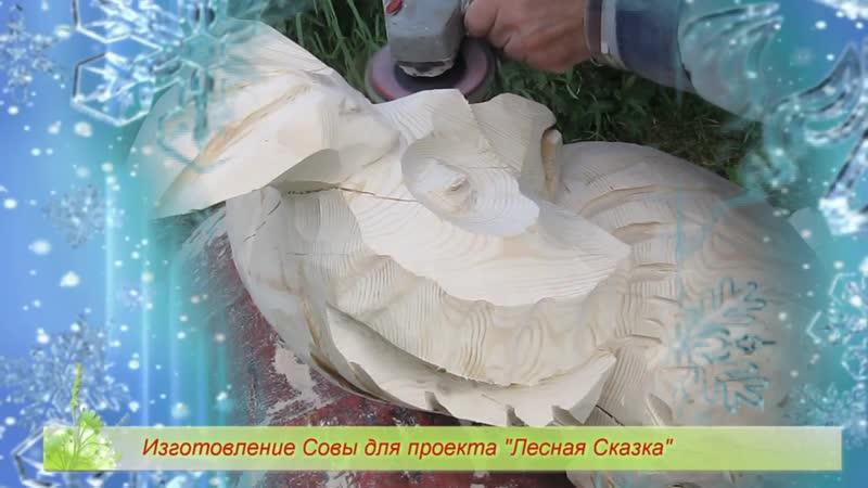 Изготовление сказочной фигурыСова (Проект Лесная Сказка)