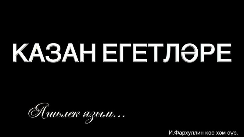 Казан Егетлэре - Яшьлек язым, СКОРО!