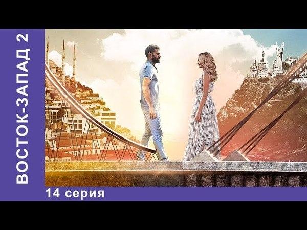 Восток Запад 38 Серия Новый сезон Премьера 2018 Мелодрама Star Media