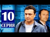 Лекарство против страха 10 серия (22.05.2013) Мелодрама сериал