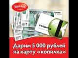 Итоги конкурса. 5000 рублей на