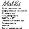 metsi.ru - металлопрокат. Сравнение цен поставщи