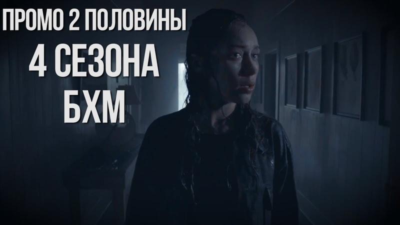 Бойтесь Ходячих мертвецов 4 сезон 9 серия Промо На Русском