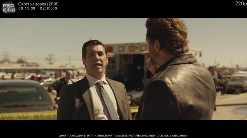 Погоня за грабителями (2018)триллер,криминал детектив