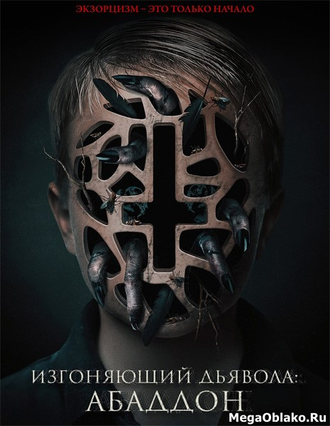 Изгоняющий дьявола: Абаддон / The Assent (2019/WEB-DL/WEB-DLRip)
