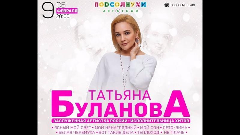 Татьяна Буланова - Концерт в Подсолнухи Art Food / Москва, 09.02.2019