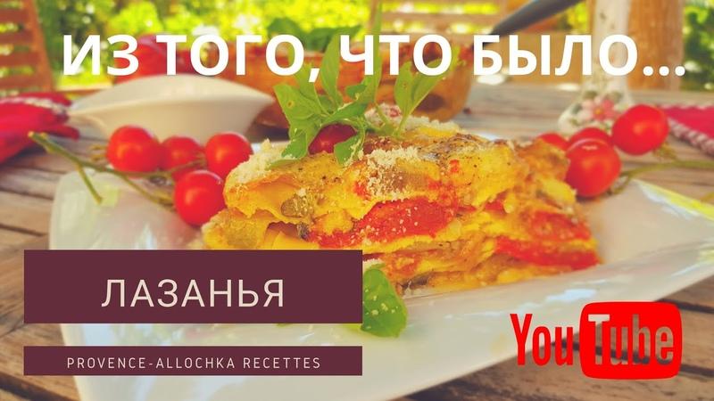 франция Лазанья полезная с овощами ИЗ ТОГО ЧТО БЫЛО provenceallochka recette