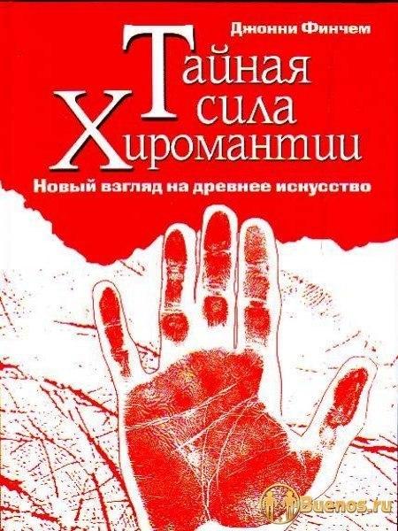 скачать бесплатно книги по эзотерике: