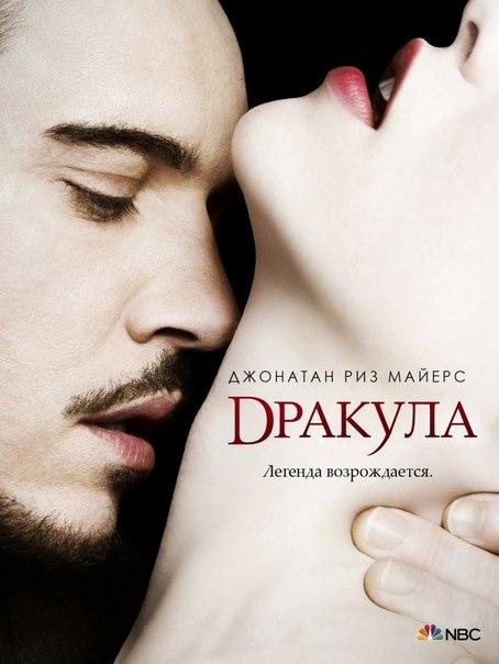 Дракула 1 сезон 1-10 серия LostFilm | Dracula