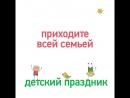 """Открытие салона """"Семейная оптика"""""""