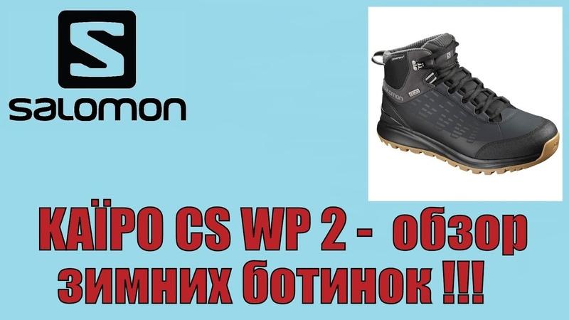 KAÏPO CS WP 2 - обзор зимних ботинок