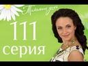 Татьянин день 111 серия