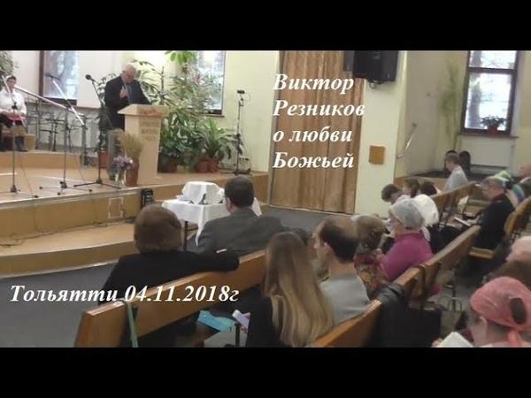 ЦерковьВозрождениеТольятти 04.11.2018г Резников В