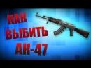 выбил ак_47 -_-с 15 каробак