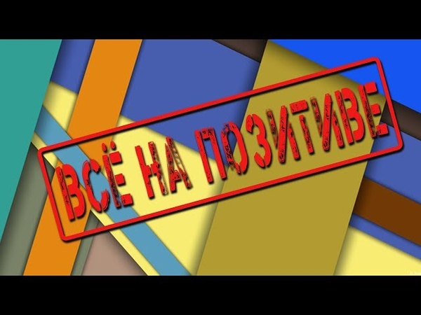 ВСЕ НА ПОЗИТИВЕ- дискотека RMX Mix Russian