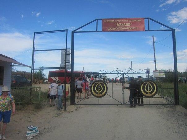 Аркаим, ворота заповедника