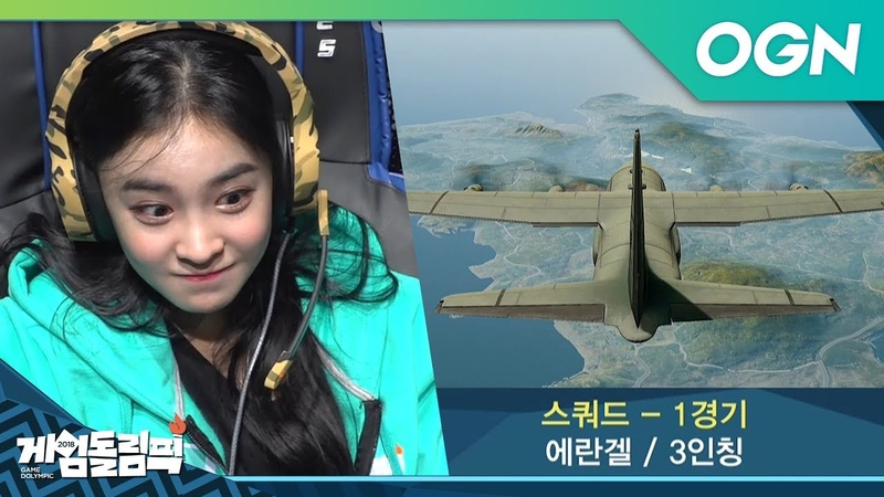 [SHOW] 181124 Nahyun, New Sun - PlayerUnknown's Battlegrounds Squad Mode @ OGN Game Dolympic Ep. 2, Part 2