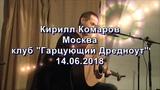 Кирилл Комаров. Гарцующий Дредноут.14.06.2018