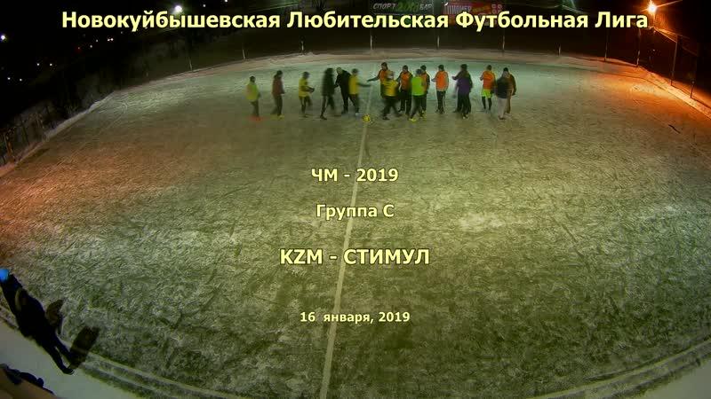 3 тур ЧМ - 2019 КZM - Стимул 0-5 16.01.2019