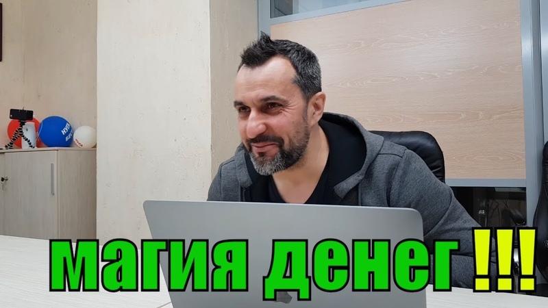 МАГИЯ ДЕНЕГ! Бизнес Школа ПРОДЛЕНКА! Александр Колыванов и Денис Платонов