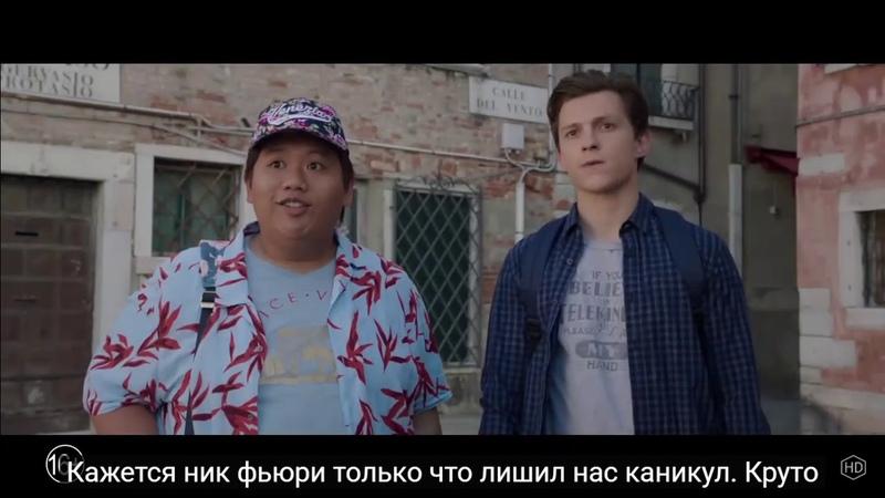 Человек Паук Вдали от дома — Русский тизер трейлер 2019