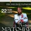 Александр МАТОЧКИН у Гороховского, 22.03, 13:30!