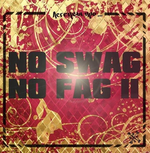 Легенды Про - No Swag No Fag 2 [2013]