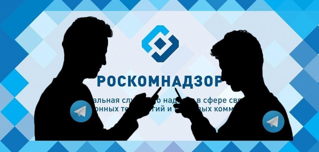 Во время охоты на Telegram Роскомнадзор превысил свои полномочия