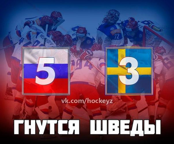 Россия обыграла Швецию и вышла в полуфинал чемпионата мира по хоккею