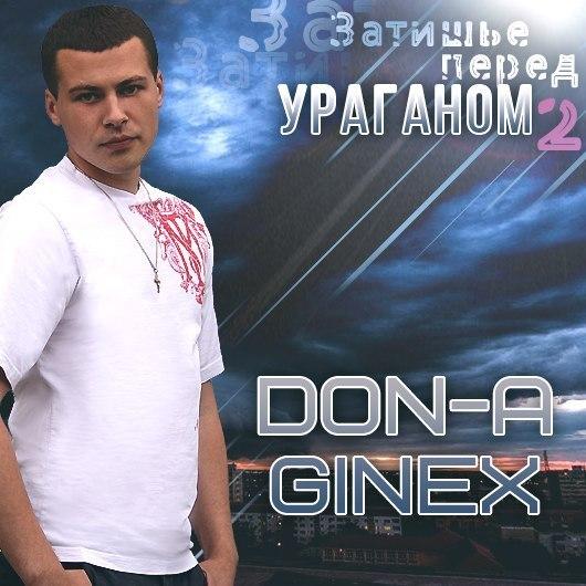 DoN-A (Ginex) – Затишье Перед Ураганом 2 (2014)
